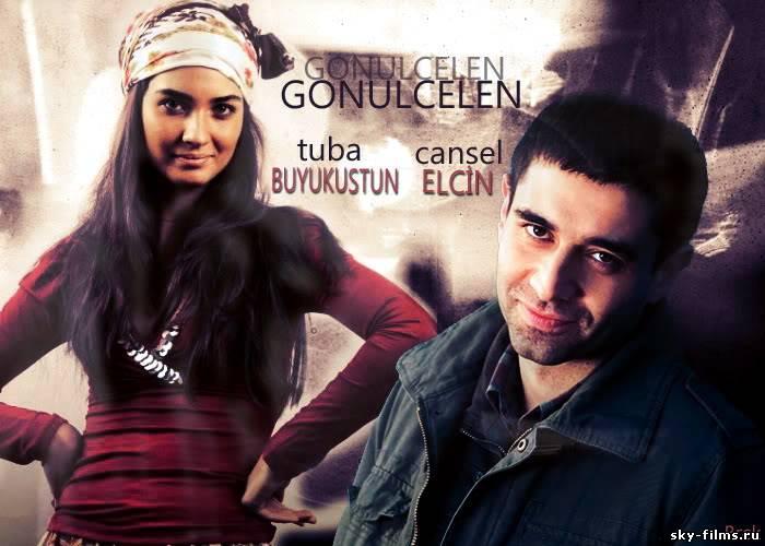 Разбивающая сердца gönülçelen турецкий